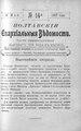 Полтавские епархиальные ведомости 1907 № 14 Отдел официальный. (10 мая 1907 г.).pdf