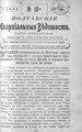 Полтавские епархиальные ведомости 1907 № 16 Отдел официальный. (1 июня 1907 г.).pdf