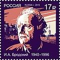 Почтовая марка с портретом И.А. Бродского. 2015 год.jpg
