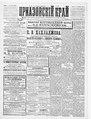 Приазовский край 1899 -229-256 (сентябрь).pdf