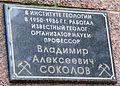 СоколовВ.А.jpg