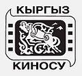 Союз кино КР.jpg