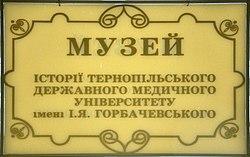 Музей історії ТНМУ