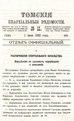 Томские епархиальные ведомости. 1892. №11.pdf