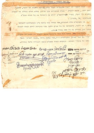 Mishnah Yomis - Image: חתימות גדולי הרבנים על לימוד המשנה היומית
