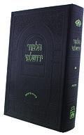 תלמוד ירושלמי עוז והדר