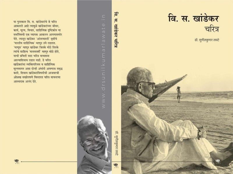 File:वि. स. खांडेकर चरित्र (V. S. Khandekar Biography).pdf