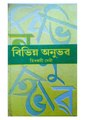 হিৰণ্ময়ী দেৱীৰ বিভিন্ন অনুভৱ.pdf
