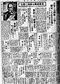 『富山日報』1934年(昭和9年)5月31日.jpg