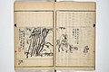 仙厓義梵画 岡部啓五郎編 『円通禅師遺墨』-Surviving Paintings and Calligraphy of Sengai (Entsū Zenji iboku) MET 2013 805 05.jpg
