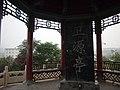 卫源亭 - Wei River Source Pavilion - 2011.08 - panoramio.jpg