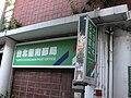 台北重南郵局 20080805b.jpg