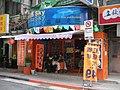 台北Pub街(雙城街) - panoramio - Tianmu peter (9).jpg