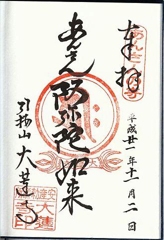 Shuin - A shuin from Dairen-ji