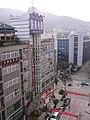 宏迪大酒店对面的国美电器 - panoramio.jpg