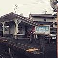 島鉄本社前駅 2015-01-23.jpg