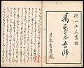 池田孤邨画 『抱一上人真蹟鏡』-Ōson (Hōitsu) Picture Album (Ōson gafu) MET DP263496.jpg