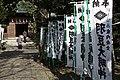 羽豆神社 (愛知県知多郡南知多町師崎) - panoramio.jpg
