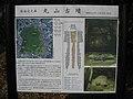 見瀬丸山古墳 2007.02.24 - panoramio - alisa 1988 08.jpg