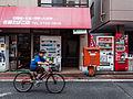 郵便差出箱8号 2015 (19786452076).jpg