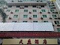防城区防邕路天益酒店 - panoramio (2).jpg