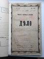 1889 год. О ревизии метрических еврейских книг по Звенигородке.pdf