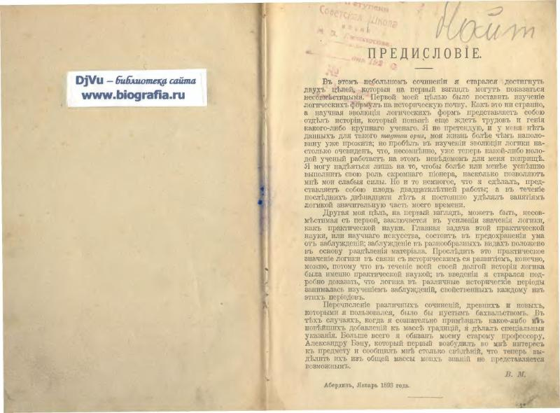File:1893. Найт В. Алгебра логики.djvu