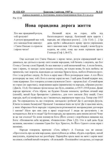 File:1937 3-4У.pdf