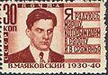 1940. Марка СССР. Маяковский. 30 коп.jpg