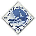 1964 Olympics sailing stamp of Japan.jpg