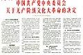 1966-09 1966年8月8日决定.jpg