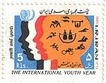 "1985 ""The International Youth Year"" stamp of Iran (3).jpg"