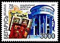 1997. Stamp of Belarus 0241.jpg