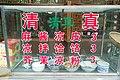 2010 CHINE (4573387597).jpg