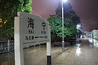 201605 Haining Station nameboard.JPG