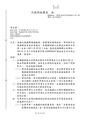 20160905 行政院秘書長 院臺規字第1050175399號函.pdf