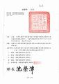 20180206 ROC-MOEA 經能字第10704600620號公告.pdf