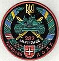 282-й танковий полк.jpg