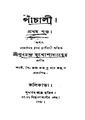 4990010049109 - Panchali Vol. 1, Mukhopadhyay,Purnachandra, 134p, Religion, bengali (1871).pdf
