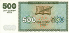 500 Armenian dram - 1993 (reverse).png