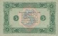5 рублей РСФСР 1923 года (второй выпуск). Реверс.png