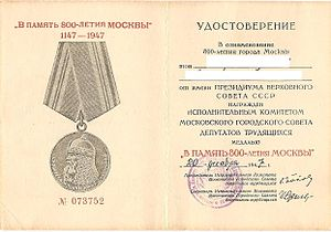 "Medal ""In Commemoration of the 800th Anniversary of Moscow"" - Award attestation document for the Medal ""In Commemoration of the 800th Anniversary of Moscow"" (inside pages)"