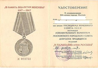 """Medal """"In Commemoration of the 800th Anniversary of Moscow"""" - Award attestation document for the Medal """"In Commemoration of the 800th Anniversary of Moscow"""" (inside pages)"""