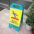 A frame - slippery floor warning - Tokyo area - July 26 2017.jpg