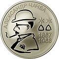 Abkhazia 10 apsar Ag 2009 Chachba b.jpg