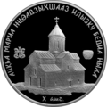 Abkhazia 10 apsar Ag 2010 Bedia Cathedral b.png