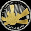 Abkhazia 10 apsar Ag 2013 commemorative (v2) a.png