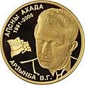 Abkhazia 50 apsar Au 2008 Ardzinba b.jpg