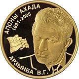 Abjasia 50 apsar Au 2008 Ardzinba b.jpg