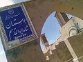 Aboulqasem Park Yazd 1.jpg